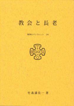 東京神学大学パンフレット24 教会と長老