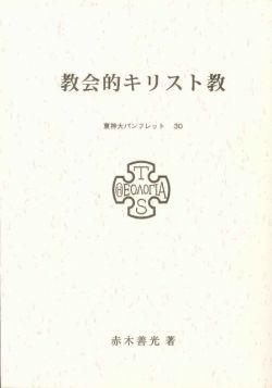 東京神学大学パンフレット30 教会的キリスト教