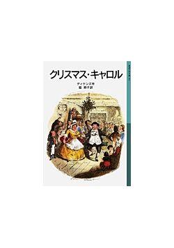 岩波少年文庫0551 クリスマス・キャロル