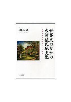 世界史のなかの台湾植民地支配 台南長老教中学校からの視座