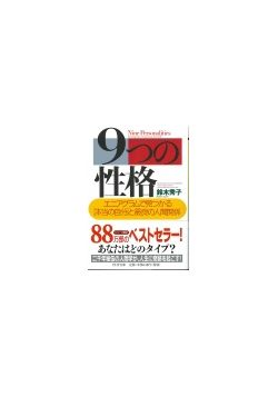 PHP文庫 9つの性格