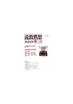 説教黙想アレテイア93
