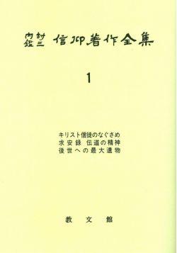 内村鑑三信仰著作全集01(オンデマンド版) キリスト信徒のなぐさめ 求安録