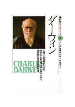 伝記世界を変えた人々13 ダーウィン 生物は、自然選択によって進化してきたという進化論をとなえ、世界観を変えた博物学者