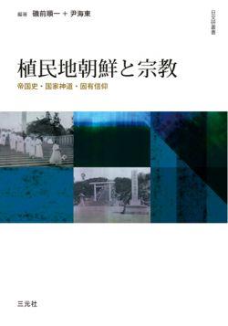 植民地朝鮮と宗教 帝国史・国家神道・固有信仰