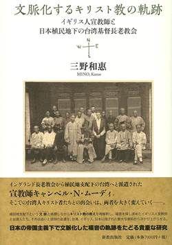 文脈化するキリスト教の軌跡 イギリス人宣教師と日本植民地下の台湾基督教長老教会