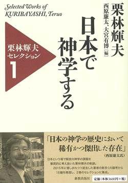 イーショップ教文館:日本で神学...
