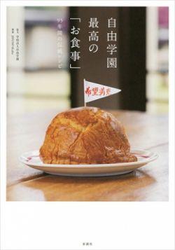自由学園最高の「お食事」 95年間の伝統レシピ