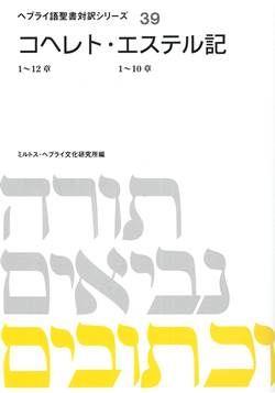 ヘブライ語聖書対訳シリーズ39 コヘレト・エステル記