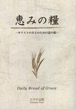 恵みの糧 キリストの兵士のための霊の糧