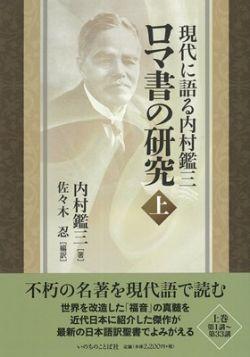現代に語る内村鑑三 ロマ書の研究・上