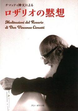チマッティ神父によるロザリオの黙想 新装改訂版