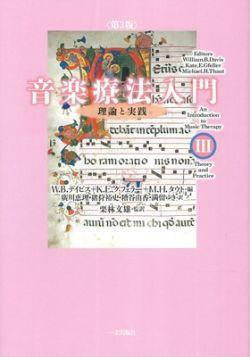 音楽療法入門〈第3版〉 第3巻 理論と実践