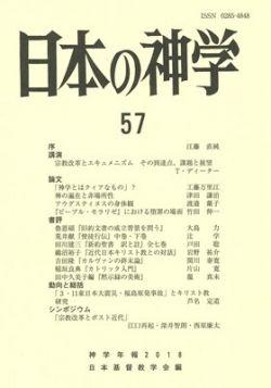 日本の神学57(2018年版) シンポジウム 宗教改革とポスト近代