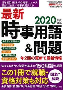新聞ダイジェスト2018年9月増刊号 最新時事用語&問題 2020年度対応