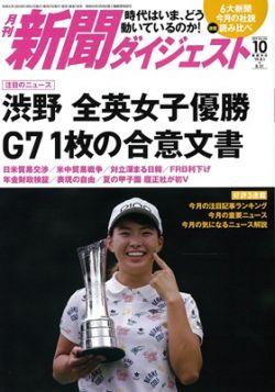 新聞ダイジェスト 2019年10月号 渋野 全英女子優勝/G7 1枚の合意文書
