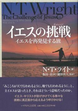 イエスの挑戦 イエスを再発見する旅