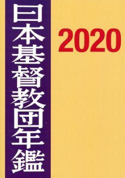 日本基督教団年鑑2020