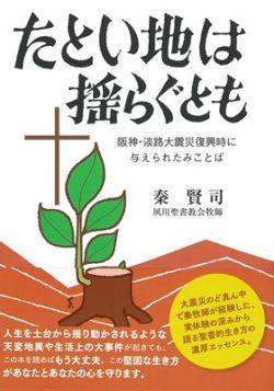 たとい地は揺らぐとも 阪神・淡路大震災復興時に与えられたみことば 新装版