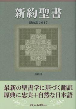 新約聖書 新改訳2017 〈中型版〉[詩篇付・注付] NSP-20