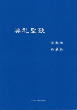 典礼聖歌(伴奏用・新装版)