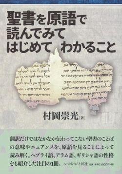 聖書を原語で読んでみてはじめてわかること