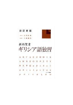 新約聖書ギリシア語独習 改訂新版(新装版)