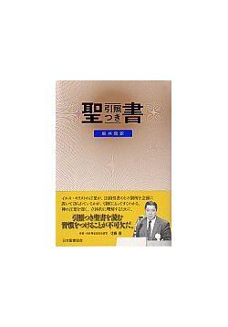 新共同訳中型引照つき聖書(ビニールクロス装) NIO44