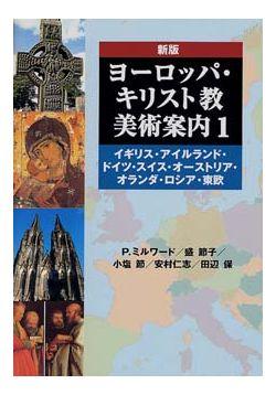 新版 ヨーロッパ・キリスト教美術案内1