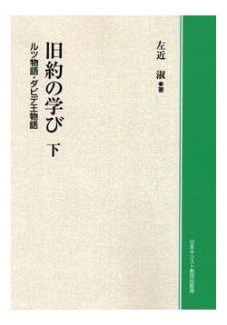 旧約の学び(下) ルツ記・ダビデ王物語(オンデマンド版)