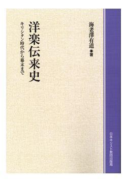 洋楽伝来史 キリシタン時代から幕末まで(オンデマンド版)