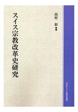 スイス宗教改革史研究(オンデマンド版)