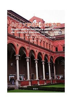 イタリア修道院の回廊空間 造形とデザインの宝庫ロマネスク、ルネサンス、バロックの回廊空間