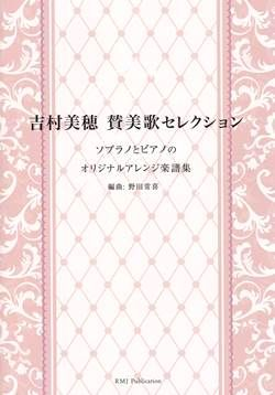 吉村美穂 賛美歌セレクション  ―ソプラノとピアノのオリジナルアレンジ楽譜集―