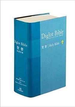 ダイグロットバイブル・ブルー Diglot Bible-Blue 総ルビ付和英対照聖書 NIESV54DI