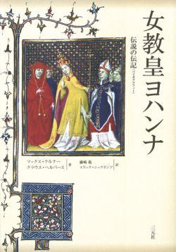 女教皇ヨハンナ 伝説の伝記