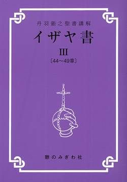 丹羽鋹之聖書講解 イザヤ書3 [44~49章]
