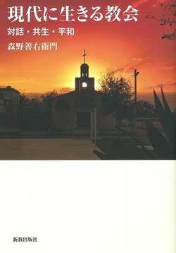 現代に生きる教会 対話・共生・平和