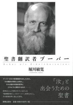 聖書翻訳者ブーバー