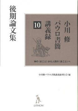 小川修パウロ書簡講義録10 後期論文集