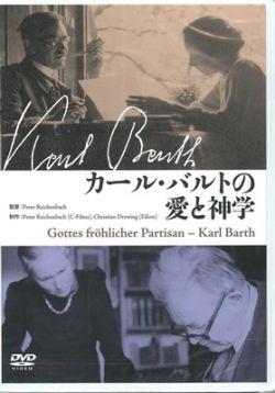 カール・バルトの愛と神学 DVD+ブックレット