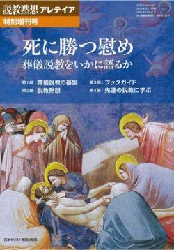 説教黙想アレテイア特別増刊号 死に勝つ慰め 葬儀説教をいかに語るか