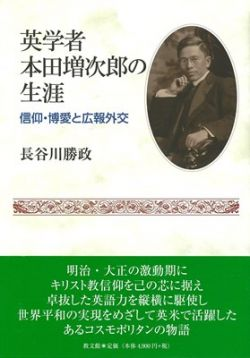 英学者本田増次郎の生涯 信仰・博愛と広報外交