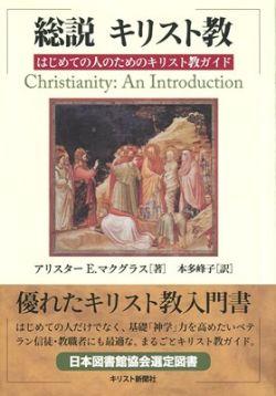 総説 キリスト教 はじめての人のためのキリスト教ガイド (オンデマンド版)