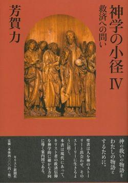 神学の小径4 救済への問い