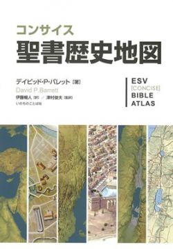 コンサイス聖書歴史地図