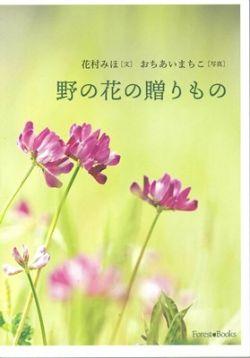 野の花の贈りもの