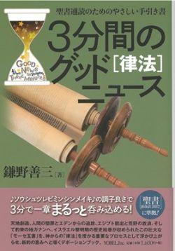 3分間のグッドニュース[律法] 聖書通読のためのやさしい手引き書
