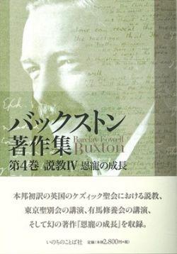 バックストン著作集 第4巻 説教4 恩寵の成長