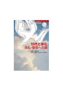 10代と歩む洗礼・堅信への道 《志願者用ワークシート CD-ROM付》